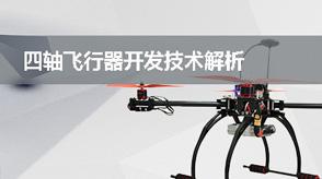 华清远见四轴飞行器开发技术解析